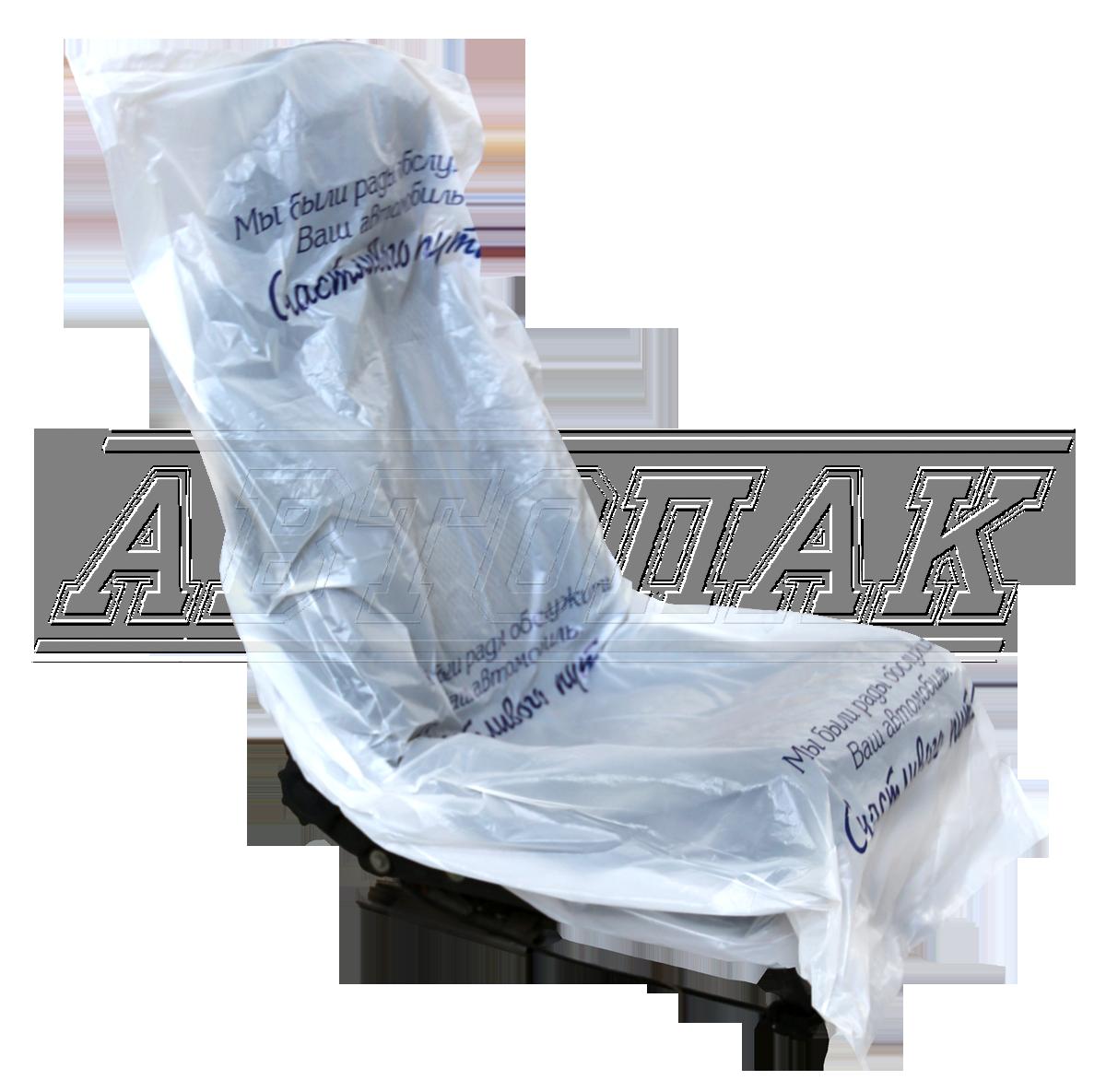 Sitzbezug Einweg-Kunststoff mit Slash